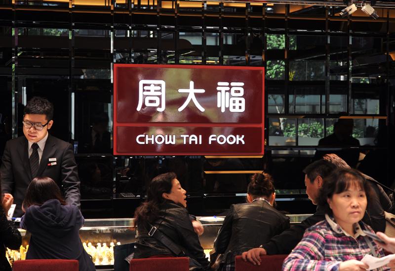 Chow-Tai-Fook.jpg