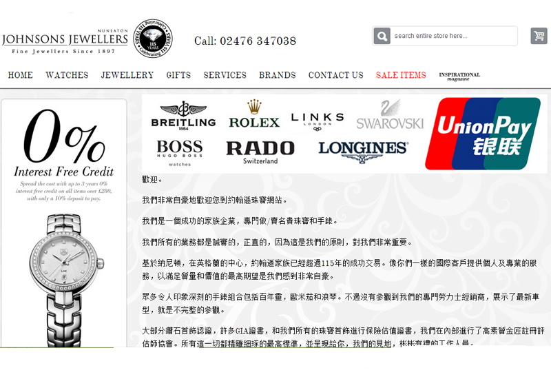 johnson-jewellers-chinese-site.jpg