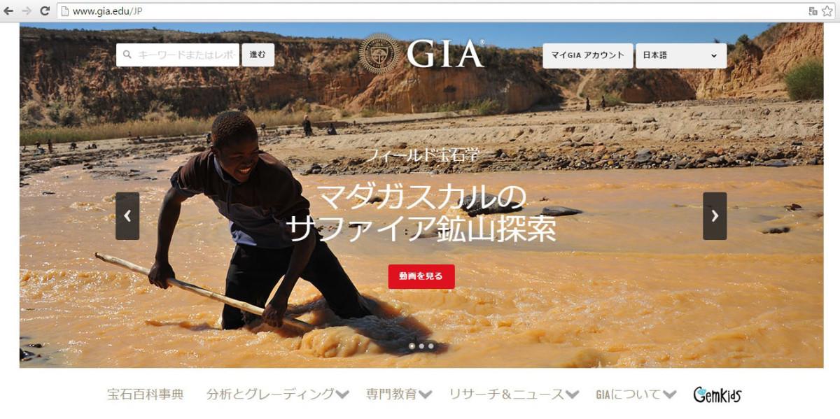 GIA JP WEBSITE